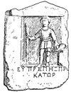 Надгробие гладиатора - провокатора Эвпрепа.