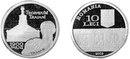 Nel 2009 la Romania ha coniato una moneta argentea da 10 lei in ricordo