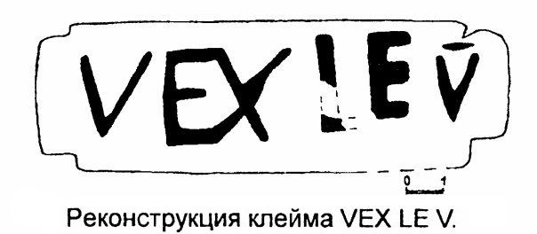 Черепица с клеймом вексилляции Legio V Macedonica из Херсонеса